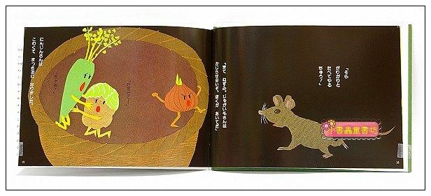 內頁放大:小洋蔥(日文) (附中文翻譯)