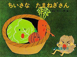 小洋蔥(日文版,附中文翻譯)