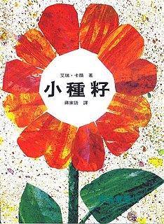艾瑞.卡爾:小種籽(79折) <親近植物繪本>