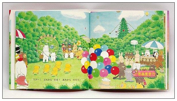 內頁放大:小雞去遊樂園(工藤紀子)(日文版,附中文翻譯)