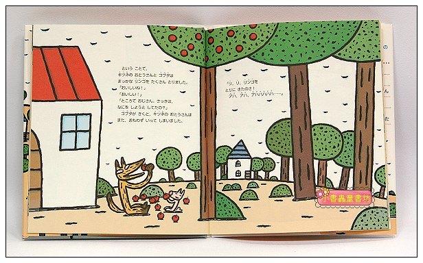 內頁放大:宮西達也繪本:狐狸爸爸笑著說(日文版,附中文翻譯)(爸爸繪本)