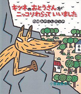 宮西達也繪本:狐狸爸爸笑著說(日文版,附中文翻譯)(爸爸繪本)