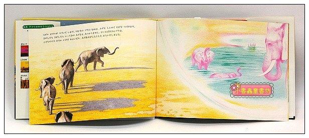 內頁放大:非洲動物繪本(大象系列3):地鳴(日文) (附中文翻譯)樣書出清(現貨數量:1)
