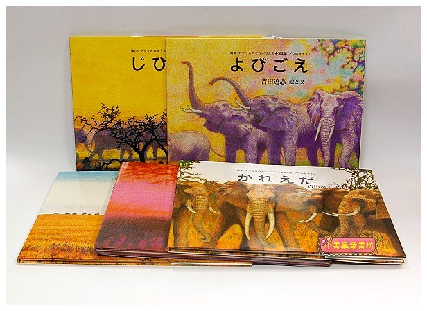 內頁放大:非洲動物繪本:大象系列5合1(日文版,附中文翻譯)