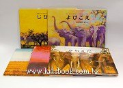 非洲動物繪本:大象系列5合1(日文版,附中文翻譯)