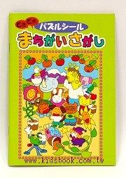拼圖貼紙遊戲本 (找碴系列):小巫婆的魔法國