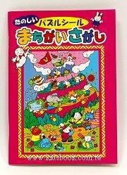 拼圖貼紙遊戲本 (找碴系列):有趣的探險活動