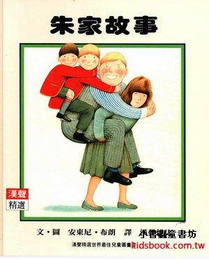 朱家故事(85折)