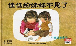 情緒繪本2-6:佳佳的妹妹不見了(中文)(緊張、冷靜、放心)(85折)