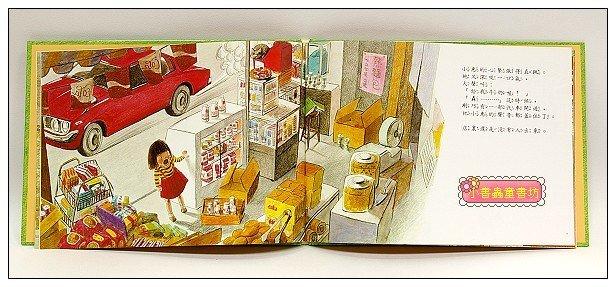 內頁放大:情緒繪本2-1:第一次上街買東西 (中文)(緊張、勇敢、開心 )(79折)小書蟲推薦書