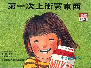 情緒繪本2-1:第一次上街買東西 (中文)(緊張、勇敢、開心 )(79折)小書蟲推薦書