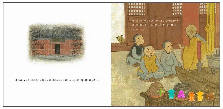 內頁放大:安的種子(79折)<親近植物繪本>