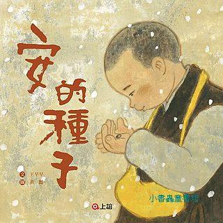 安的種子(75折)(勇敢做自己書展)