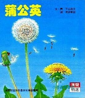 蒲公英(79折) <親近植物繪本>