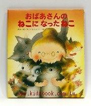 變成老婆婆的貓:井本蓉子繪本(日文版,附中文翻譯)