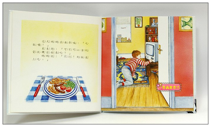 內頁放大:方眼男孩(85折)