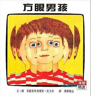 方眼男孩(85折)