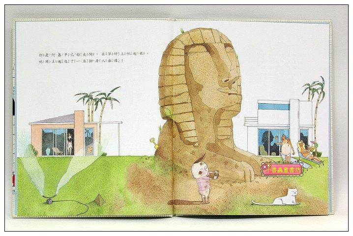 內頁放大:一個愛建築的男孩  (79折)