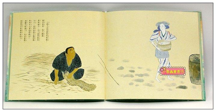 內頁放大:赤羽末吉繪本:雪女(絕版書)(79折)(安徒生大獎)