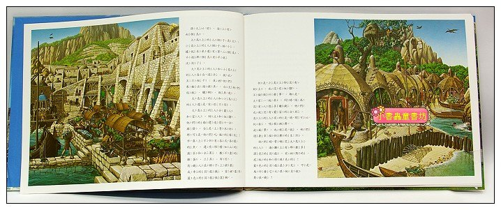 內頁放大:太陽石(安徒生大獎)