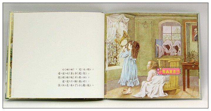 內頁放大:在那遙遠的地方(絕版書)79折(安徒生大獎)