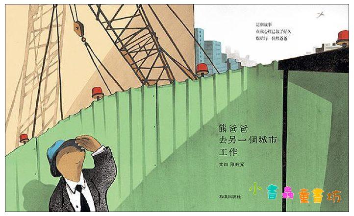 內頁放大:陳致元作品:熊爸爸去另一個城市工作(79折)(爸爸繪本)