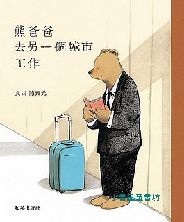 陳致元作品:熊爸爸去另一個城市工作(79折)(爸爸繪本)