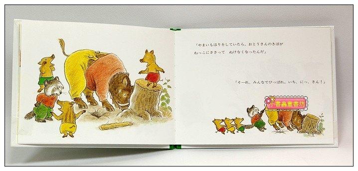 內頁放大:小狸貓分享繪本Ⅰ:森林裡的過冬準備(日文) (附中文翻譯)(編織繪本)
