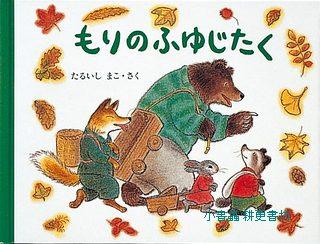 小狸貓分享繪本Ⅰ:森林裡的過冬準備(日文) (附中文翻譯)(編織繪本)