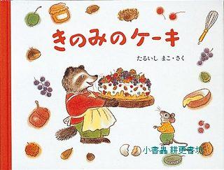 小狸貓分享繪本Ⅱ:果實蛋糕(日文版,附中文翻譯)
