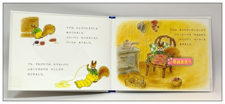 內頁放大:小狸貓分享繪本Ⅲ:溫暖的禮物(日文版,附中文翻譯)(編織繪本)