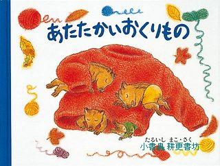 小狸貓分享繪本Ⅲ:溫暖的禮物(日文) (附中文翻譯)(編織繪本)