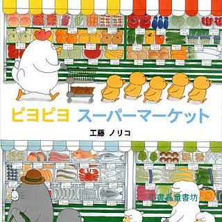 小雞逛超市(工藤紀子)(日文版,附中文翻譯)
