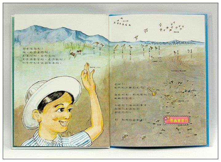 內頁放大:地球科學繪本Ⅱ:海(85折)
