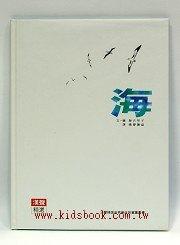 地球科學繪本Ⅱ:海(85折)