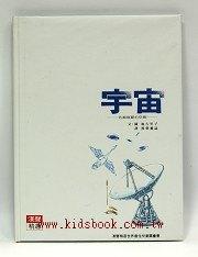 地球科學繪本Ⅲ:宇宙(85折)