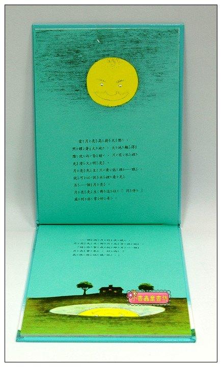 內頁放大:月光男孩(套書解套)