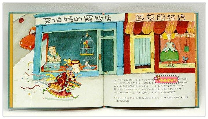 內頁放大:帕西波的裁縫夢 (79折)