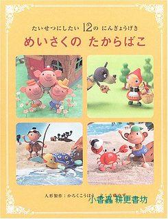 經典童話寶盒(日文) (附中文翻譯)