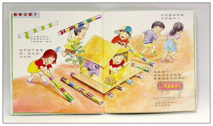 內頁放大:DIY童玩繪本:空罐子,真好玩(85折)自己做玩具