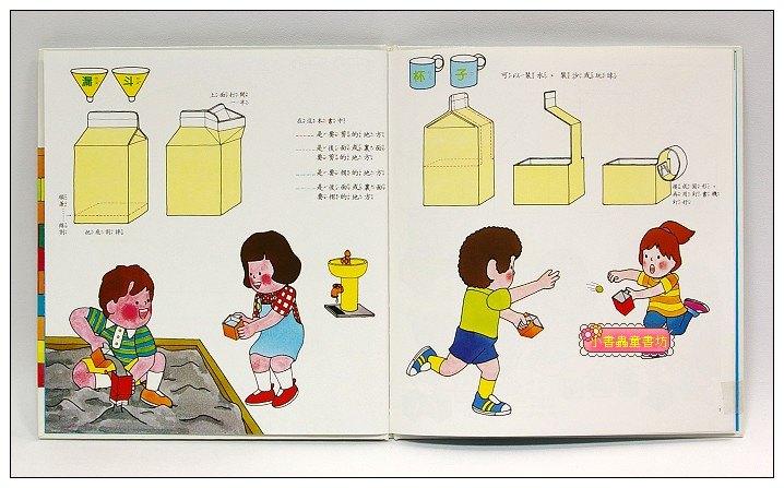 內頁放大:DIY童玩繪本:牛奶盒做玩具(85折)自己做玩具