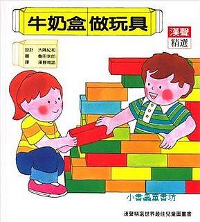 DIY童玩繪本:牛奶盒做玩具(85折)自己做玩具