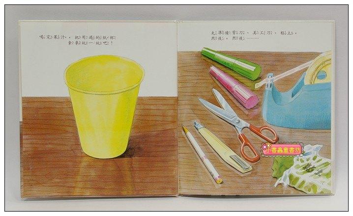 內頁放大:DIY童玩繪本:用紙杯做玩具(85折)(自己做玩具)
