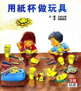 DIY童玩繪本:用紙杯做玩具(85折)(自己做玩具)