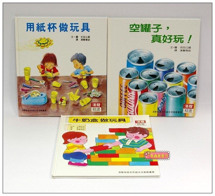 內頁放大:DIY童玩繪本 3合1(79折)(自己做玩具)