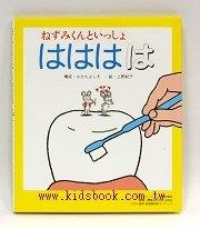 和老鼠弟弟一起刷牙(日文版,附中文翻譯)