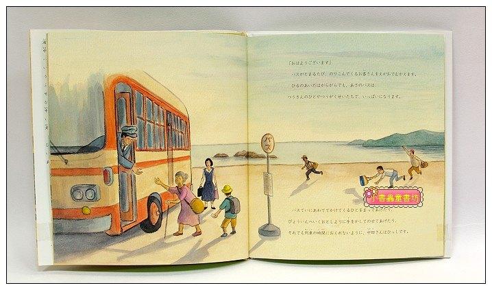 內頁放大:濱海小鎮的巴士(日文版,附中文翻譯)