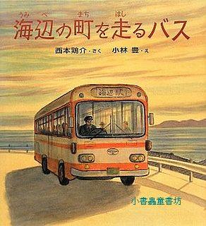 濱海小鎮的巴士(日文版,附中文翻譯)
