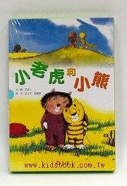 小老虎和小熊 3合1(小老虎,你的信、噢,巴拿馬、我會把你醫好的)(79折)