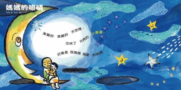 內頁放大:可愛兒歌:小青蛙 (硬頁+CD)(75折)(唸唸、唱唱書展 )
